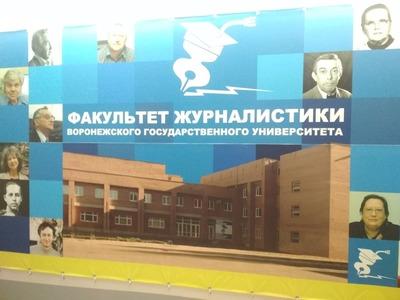 Факультет журналистики ВГУ и Гильдия межэтнической журналистики подписали соглашение о сотрудничестве