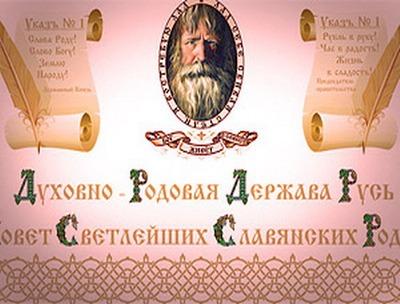 В Архангельске лидера языческого объединения осудили на пять лет