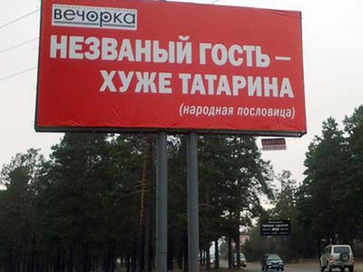 """Пословицу """"Незваный гость хуже татарина"""" проверили на эсктремизм"""