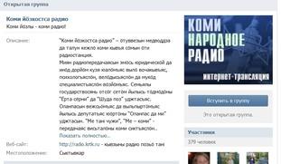 """Радиостанция открыла во """"Вконтакте"""" курсы коми языка"""