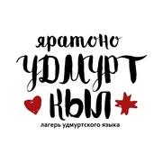 """Лагерь удмуртского языка """"Яратоно Удмурт Кыл"""" пройдет в Удмуртии"""
