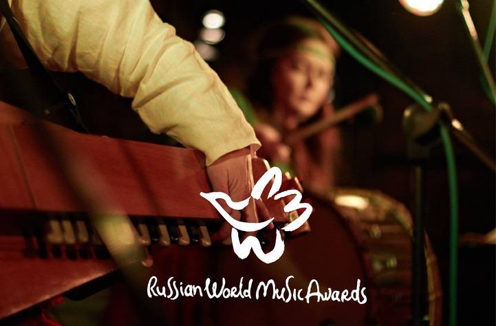 Завершился прием заявок на Russian World Music Awards