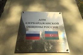В Москве открыли Дом азербайджанской общины