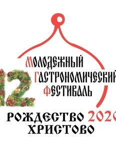 Рождественские традиции регионов России покажут на кулинарном фестивале в Москве