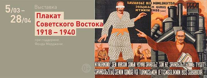 """Выставка """"Плакат Советского Востока. 1918–1940"""""""