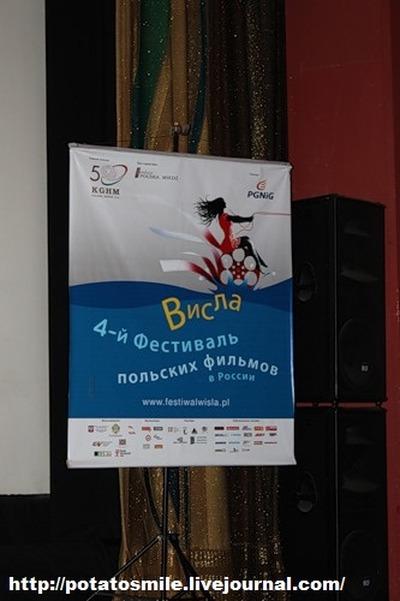 Москва посмотрит польские фильмы