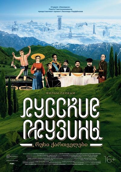 """Парфенов опубликовал фильм """"Русские грузины"""" на YouTube"""