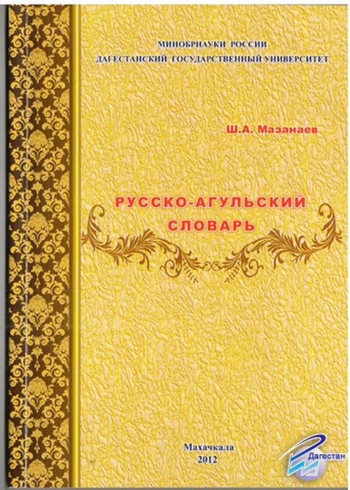 В Дагестане издали первый русско-агульский словарь