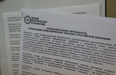 В новый этический кодекс работников СМИ войдут положения документа, разработанного Гильдией межэтнической журналистики