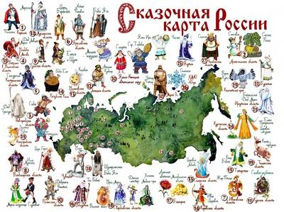 """Бабу Ёму из Коми """"заселили"""" на сказочную карту России"""