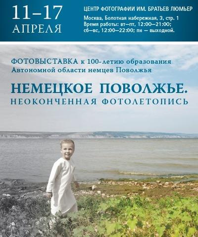 О немецких селах Поволжья расскажут на выставке в Москве