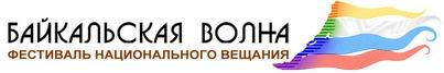 """В Бурятии открывается фестиваль национального вещания """"Байкальская волна"""""""