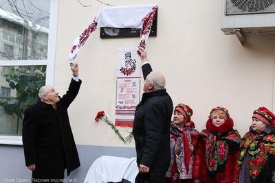 В Твери открыли памятную доску в честь Тараса Шевченко