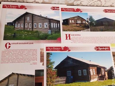 Деревянное зодчество Коми представят на фотовыставке в Сыктывкаре