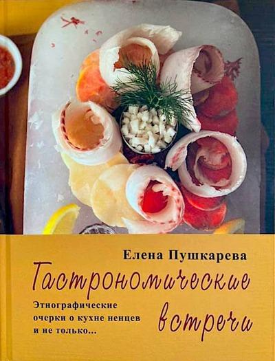 На Ямале вышла книга о роли кухни ненцев в истории народов