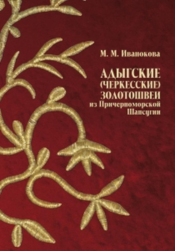 В Нальчике издана книга об искусстве адыгского золотого шитья