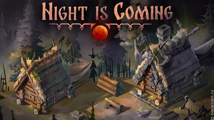 """Геймеры сразятся с избушкой на курьих ножках в игре-""""выживалке"""" Night is Coming"""