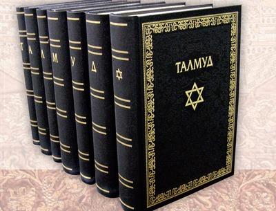 Вавилонский Талмуд полностью переведут на русский язык