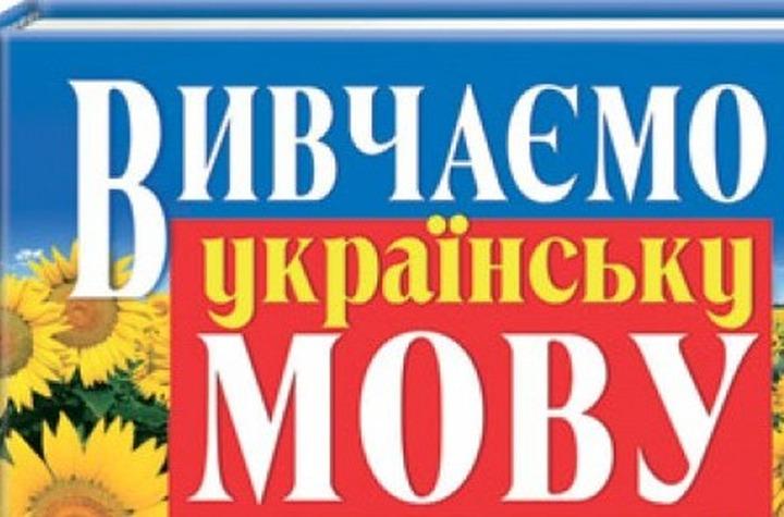 Крымские школы откажутся от преподавания на украинском языке