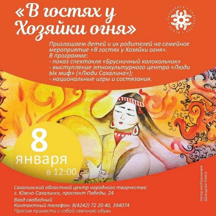 Спектакль по мотивам нивхских мифов покажут в Южно-Сахалинске