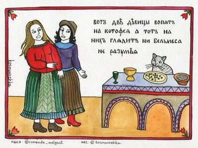Мему с кричащей на кота женщиной придали национальный колорит