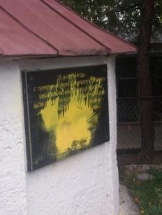 В Крыму осквернили мемориал в память о депортации крымских татар