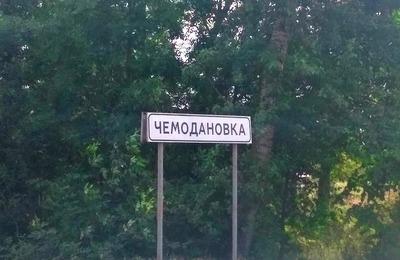 Власти Пензенской области опровергли информацию о возвращении цыган в Чемодановку