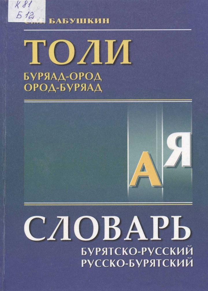 Рекламодатели предпочитают русский язык бурятскому