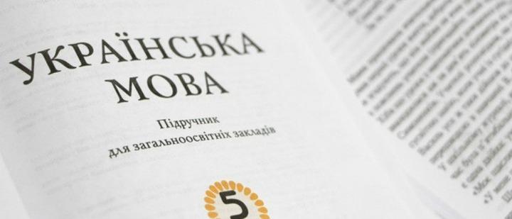 В школах Севастополя готовы ввести уроки украинского языка