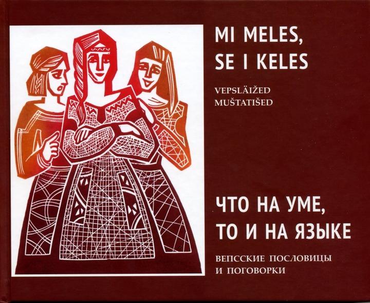 """Сборник вепсских пословиц и поговорок """"Mi meles, se i keles"""" издали в Карелии"""