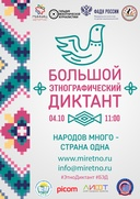 Свыше 80 тысяч человек приняли участие в Большом этнографическом диктанте