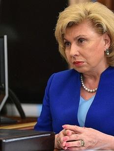 Москалькова призвала принять закон о системе учета коренных народов