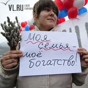 Во Владивостоке поддержали семейные ценности