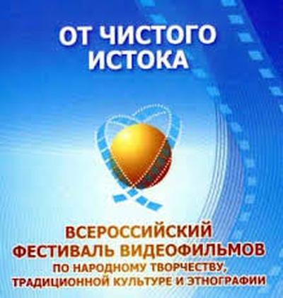 """В Иркутске пройдет фестиваль этнических фильмов """"От чистого истока"""""""