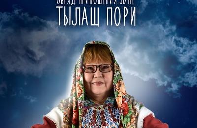 """В музее """"Торум Маа"""" принесут жертвы Луне"""