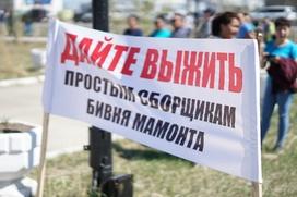 Сборщики бивней мамонта вышли на митинг в Якутске