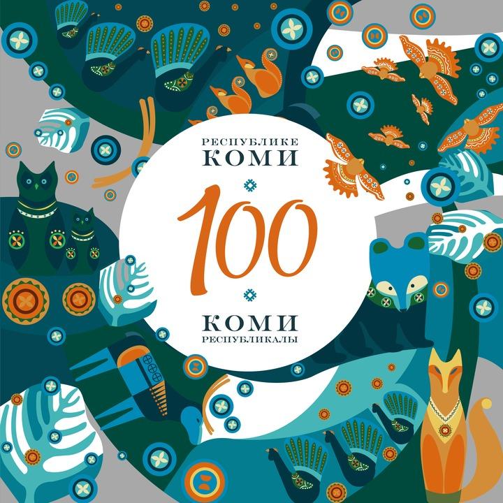 Сайт к 100-летию Республики Коми запустят в январе