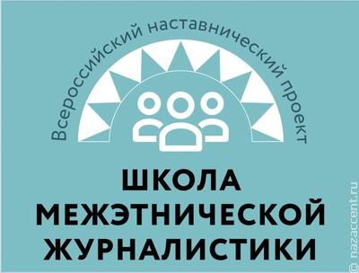Закрытие Школы межэтнической журналистики в Барнауле
