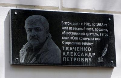 В Симферополе открыли памятную доску писателю-крымчаку