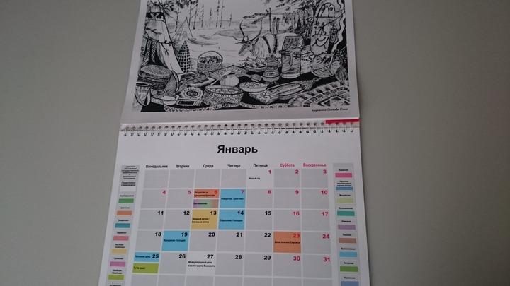 В ОП РФ презентовали календарь национальных и религиозных праздников России