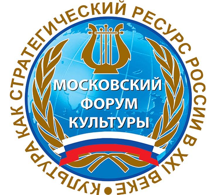 Культурную политику многонациональной России определят на Московском форуме