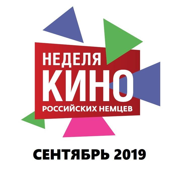 Шесть фильмов о судьбах российских немцев покажут на фестивале в Калининграде