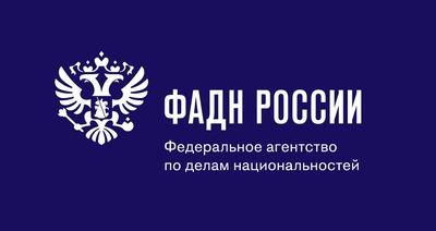 Сформирован состав общественного совета при ФАДН