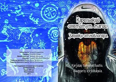 Книгу о тайных знаниях карельских колдунов издали в Петрозаводске