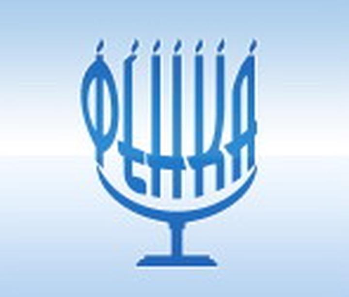 Новым президентом Федеральной еврейской национально-культурной автономии стал Владимир Штернфельд