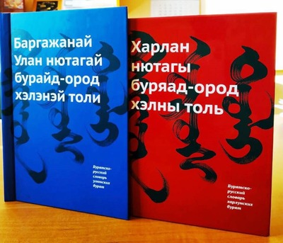 Бурятско-русские словари улюнских и харлунских бурят издали в Бурятии