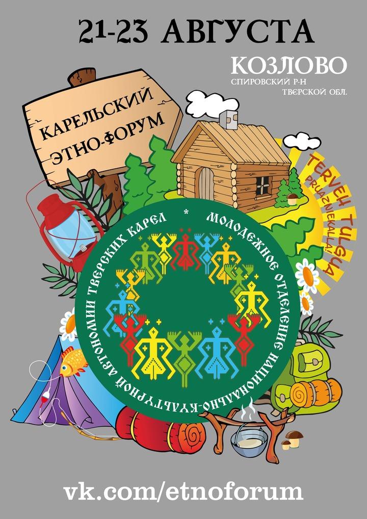 В Тверской области пройдёт карельский этнофорум