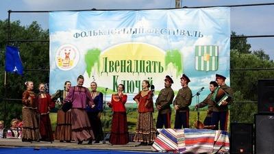"""Фольклорный фестиваль """"Двенадцать ключей"""" соберет гостей из разных уголков мира"""
