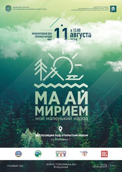 """Праздник """"Ма ай мирием"""" пройдет в Торум Маа в День коренных народов"""