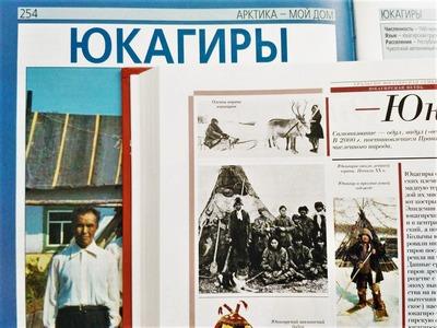 В Якутии переиздадут юкагирский букварь без идеологии